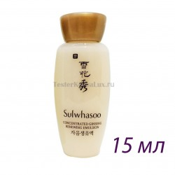 Эмульсия с женьшенем SULWHASOO Concentrated Ginseng Renewing Emulsion  15 мл