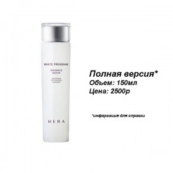 HERA White Program Radiance Water 5мл*5шт