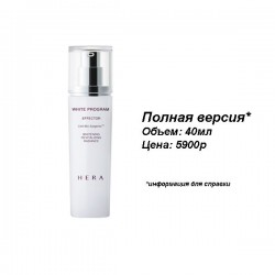 HERA  White Program Biogenic Effector 1*10шт