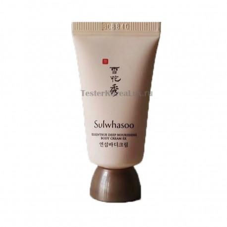 SULWHASOO Essentrue Deep Nourishing Body Cream EX 15 мл