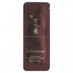 SULWHASOO Timetreasure Renovating Eye Serum 1ea*10шт