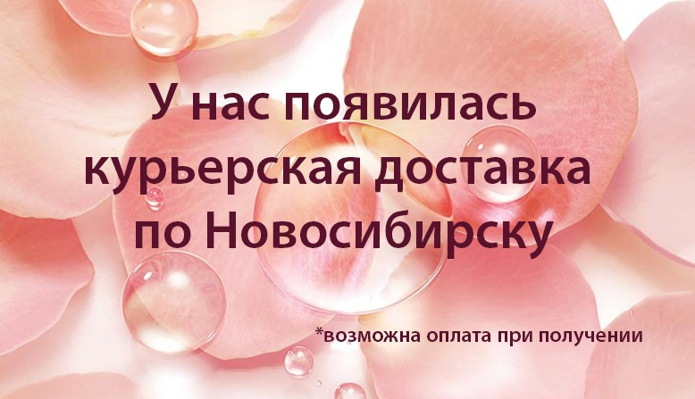 Доставка по Новосибирску